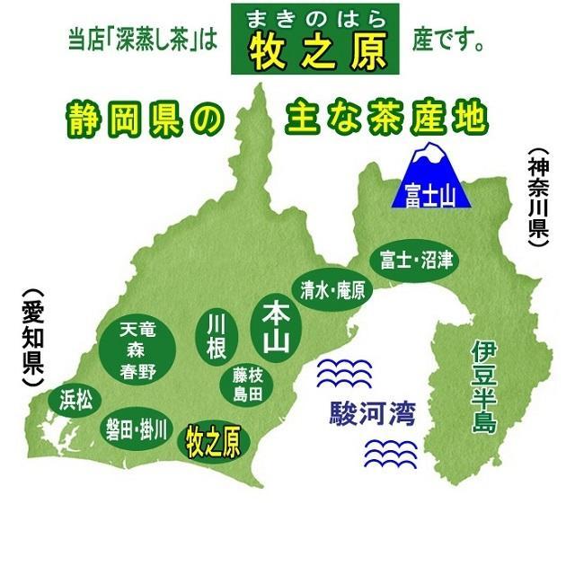 深むし茶 牧之原産 200g×3袋 送料無料|shizuokaochaya|03