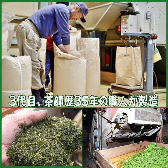 深むし茶 牧之原産 200g×3袋 送料無料|shizuokaochaya|07