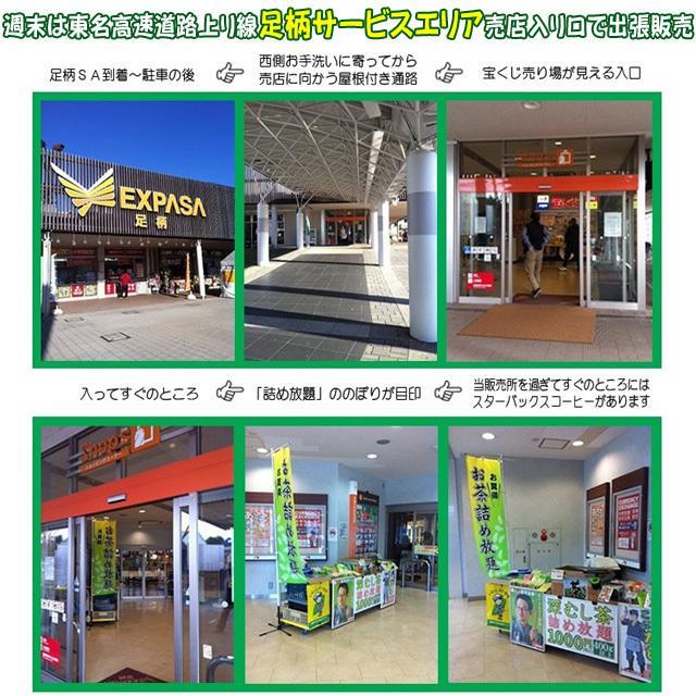 深むし茶 牧之原産 200g×3袋 送料無料|shizuokaochaya|08