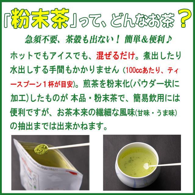 粉末茶 70g|shizuokaochaya|02