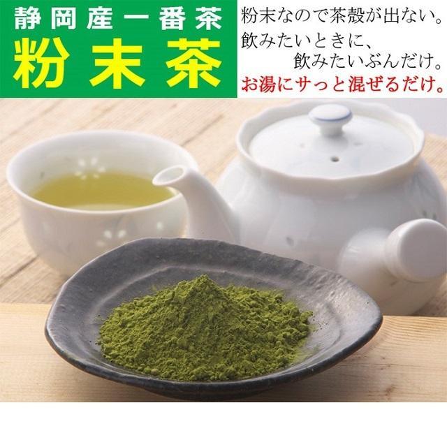 粉末茶 70g|shizuokaochaya|03