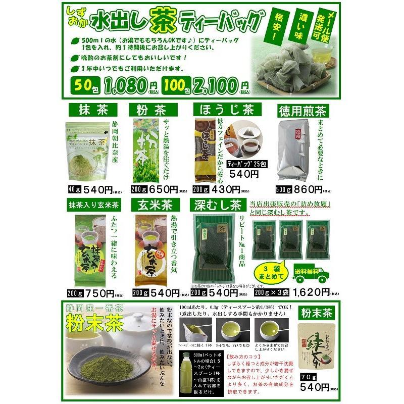 粉末茶 70g|shizuokaochaya|07