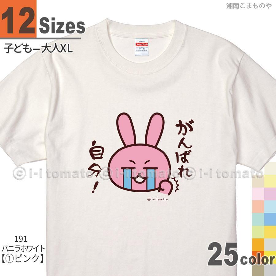 頑張れ自分!Tシャツ しんどいけれど、頑張っているあなたに 応援メッセージ 運動会 体育祭 クラスTシャツ 合格 祈願 受験 試験 励まし ウサギ ゆるキャラ|sho-koma