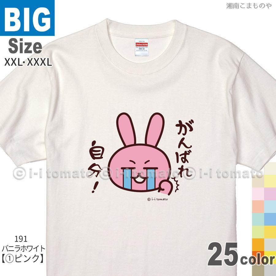 頑張れ自分!Tシャツ 大きいサイズXXL・XXXL しんどいけれど、頑張っているあなたを応援 運動会 体育祭 クラスTシャツ 合格祈願ギフト 受験 励まし sho-koma