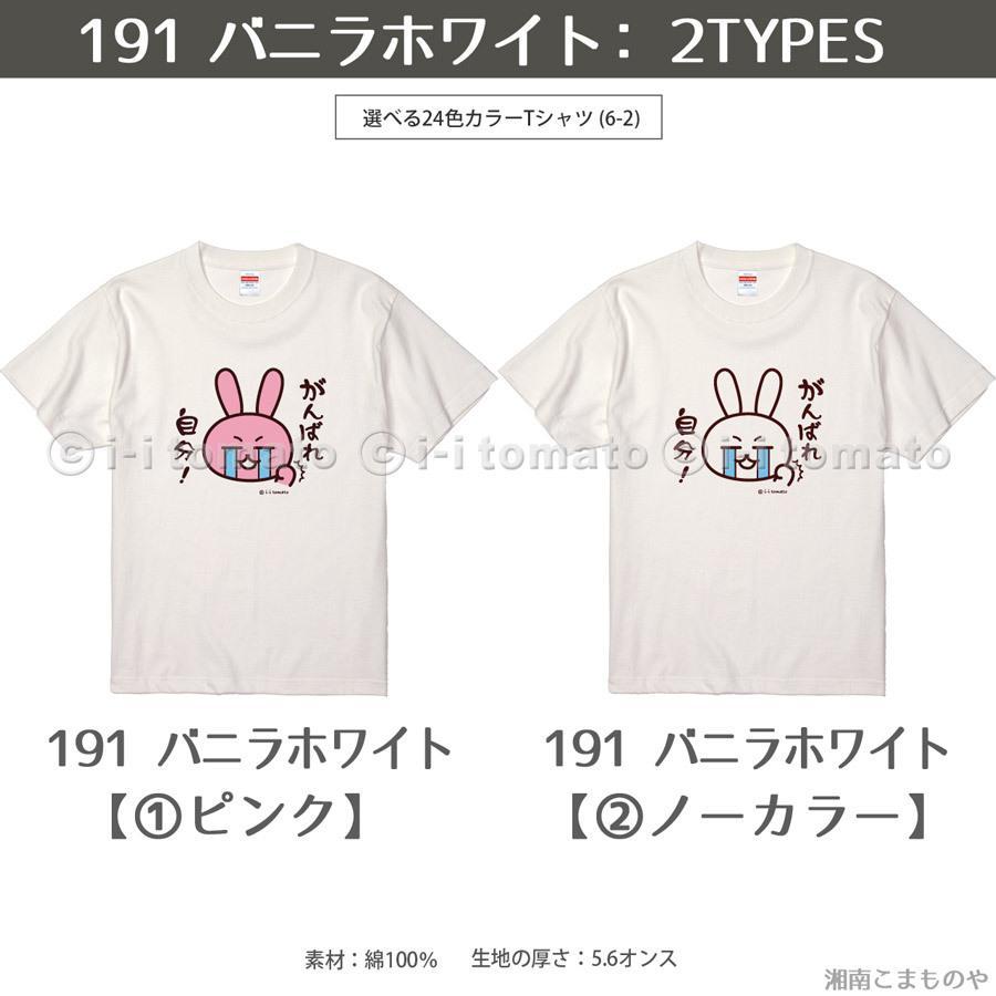 頑張れ自分!Tシャツ 大きいサイズXXL・XXXL しんどいけれど、頑張っているあなたを応援 運動会 体育祭 クラスTシャツ 合格祈願ギフト 受験 励まし sho-koma 03