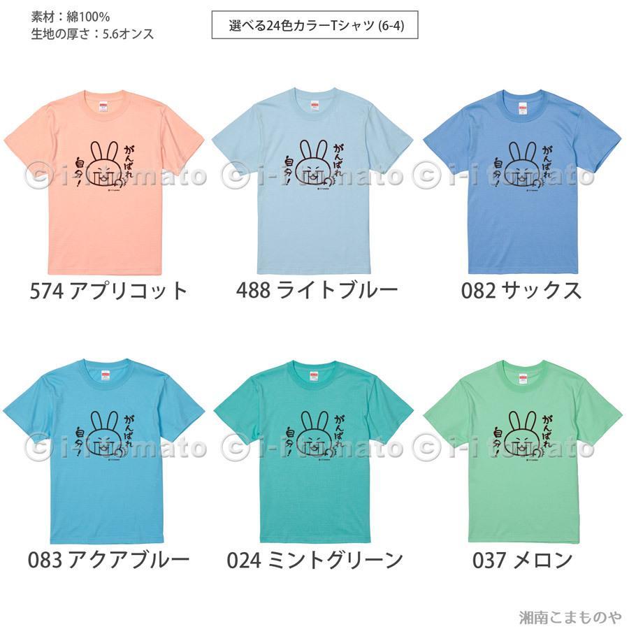 頑張れ自分!Tシャツ 大きいサイズXXL・XXXL しんどいけれど、頑張っているあなたを応援 運動会 体育祭 クラスTシャツ 合格祈願ギフト 受験 励まし sho-koma 05