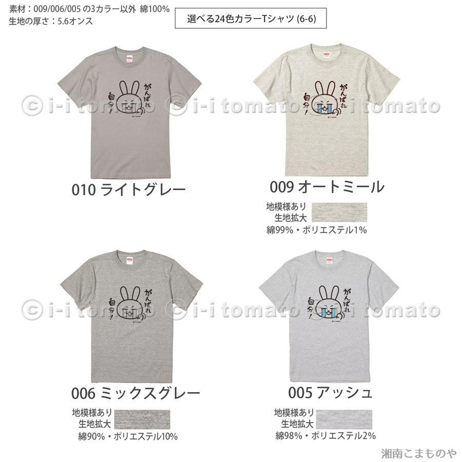 頑張れ自分!Tシャツ 大きいサイズXXL・XXXL しんどいけれど、頑張っているあなたを応援 運動会 体育祭 クラスTシャツ 合格祈願ギフト 受験 励まし sho-koma 07