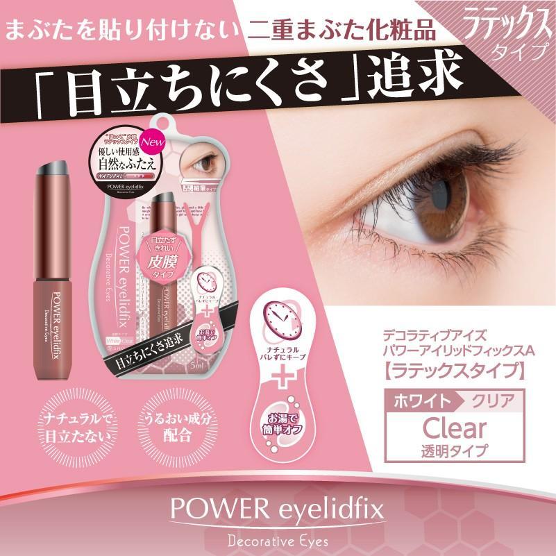 二重 癖付け デコラティブアイズ パワーアイリッドフィックス ラテックスタイプ 二重形成 アイグッズ Decorative eyes EyeGoods ふたえ リキッドタイプ