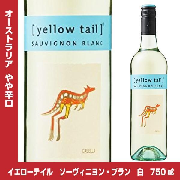 送料無料/イエローテイル ソーヴィニヨン·ブラン 白ワイン 750ml×12 オーストラリア  やや辛口