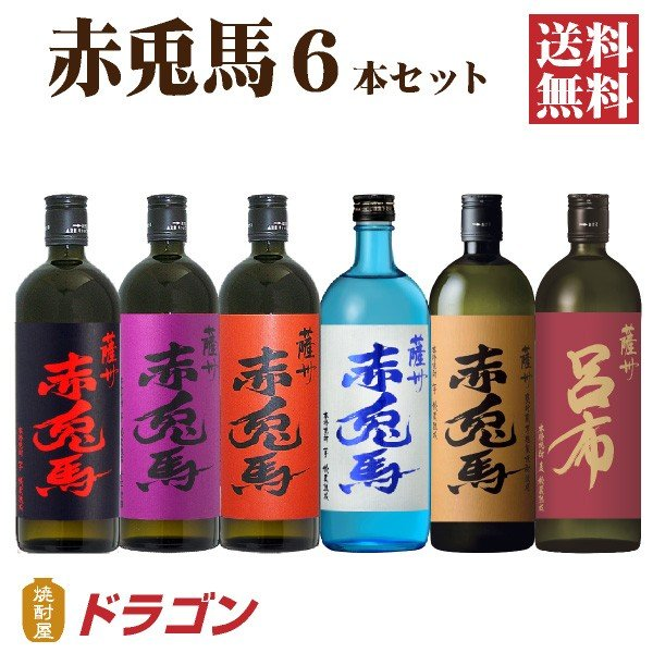 送料無料/ 赤兎馬 せきとば 6種セット 720ml 6本 濱田酒造 芋焼酎 麦焼酎 飲み比べ