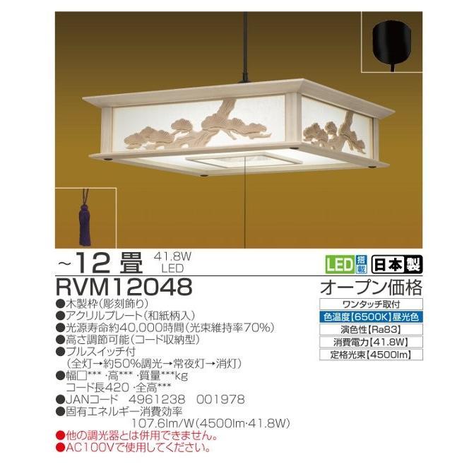 LEDペンダントライトRVM12048昼光色ワンタッチ取付 LEDペンダントライトRVM12048昼光色ワンタッチ取付