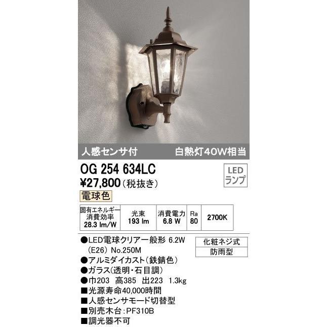 OG254634LCオーデリックLEDポーチライト人感センサー付