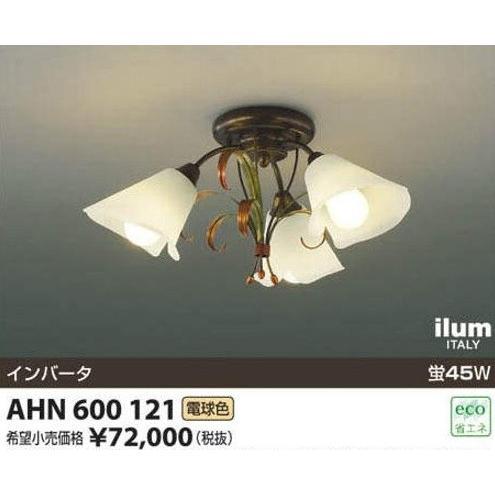 AHN600121コイズミ蛍光灯シャンデリア(電球色)取付簡易型