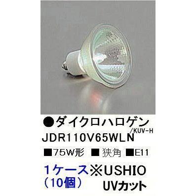 ウシオJDR110V65WLN/KUV-H(75W・狭角)/10P ウシオJDR110V65WLN/KUV-H(75W・狭角)/10P