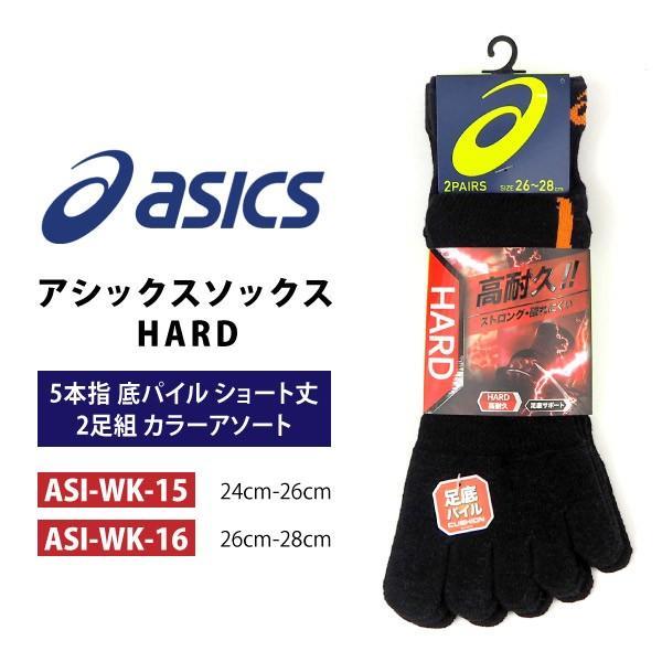 アシックス asics 靴下 アシックスソックス HARD 5本指 底パイル ショート丈 2足組 カラーアソート ASI-WK-15,ASI-WK-16 シューズ関連アイテム|shoesbase2nd