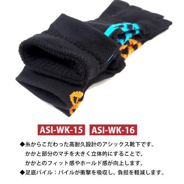 アシックス asics 靴下 アシックスソックス HARD 5本指 底パイル ショート丈 2足組 カラーアソート ASI-WK-15,ASI-WK-16 シューズ関連アイテム|shoesbase2nd|02