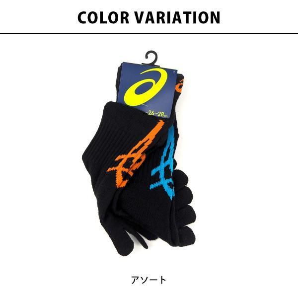 アシックス asics 靴下 アシックスソックス HARD 5本指 底パイル ショート丈 2足組 カラーアソート ASI-WK-15,ASI-WK-16 シューズ関連アイテム|shoesbase2nd|03