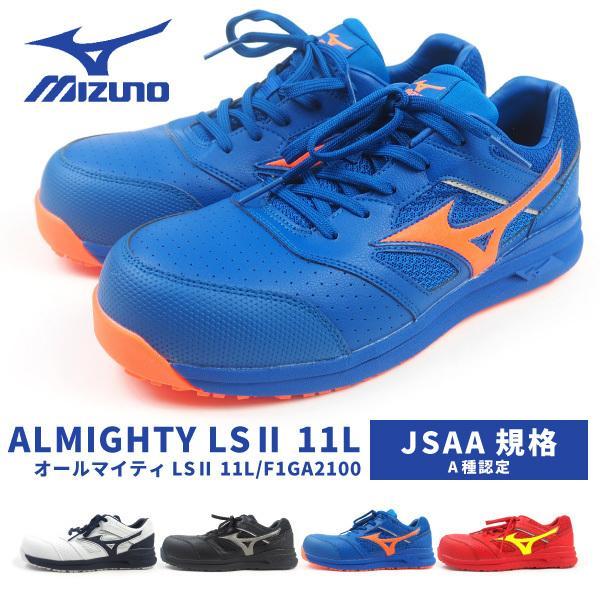 ミズノ mizuno プロテクティブスニーカー 安全作業靴 紐タイプ ALMIGHTY LS? 11L オールマイティLS?11L F1GA2100 メンズ 樹脂先芯|shoesbase2nd