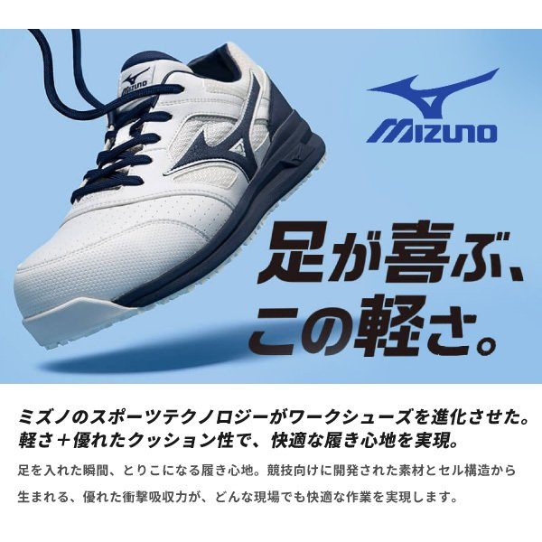 ミズノ mizuno プロテクティブスニーカー 安全作業靴 紐タイプ ALMIGHTY LS? 11L オールマイティLS?11L F1GA2100 メンズ 樹脂先芯|shoesbase2nd|02