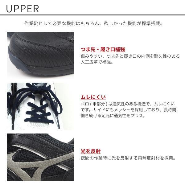 ミズノ mizuno プロテクティブスニーカー 安全作業靴 紐タイプ ALMIGHTY LS? 11L オールマイティLS?11L F1GA2100 メンズ 樹脂先芯|shoesbase2nd|04
