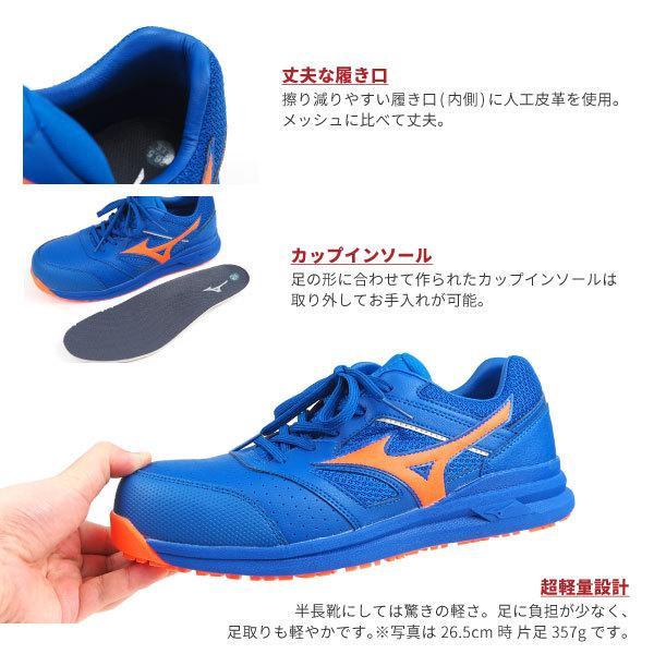 ミズノ mizuno プロテクティブスニーカー 安全作業靴 紐タイプ ALMIGHTY LS? 11L オールマイティLS?11L F1GA2100 メンズ 樹脂先芯|shoesbase2nd|05