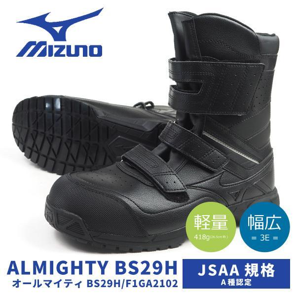 ミズノ mizuno プロテクティブスニーカー 半長靴 安全作業靴 ALMIGHTY BS29H オールマイティBS29H F1GA2102 メンズ 樹脂先芯 JSAA規格A種 shoesbase2nd