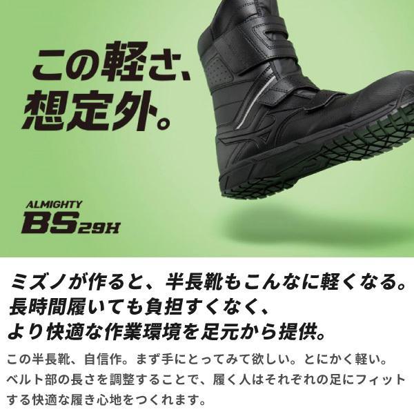 ミズノ mizuno プロテクティブスニーカー 半長靴 安全作業靴 ALMIGHTY BS29H オールマイティBS29H F1GA2102 メンズ 樹脂先芯 JSAA規格A種 shoesbase2nd 02