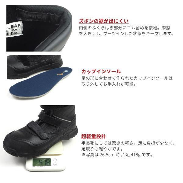 ミズノ mizuno プロテクティブスニーカー 半長靴 安全作業靴 ALMIGHTY BS29H オールマイティBS29H F1GA2102 メンズ 樹脂先芯 JSAA規格A種 shoesbase2nd 05