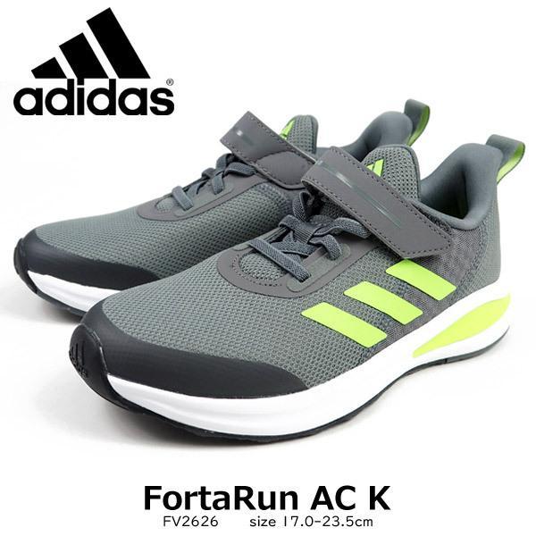 アディダス adidas スニーカー FortaRun AC K FV2626 キッズ ジュニア ランニングシューズ 運動靴|shoesbase2nd