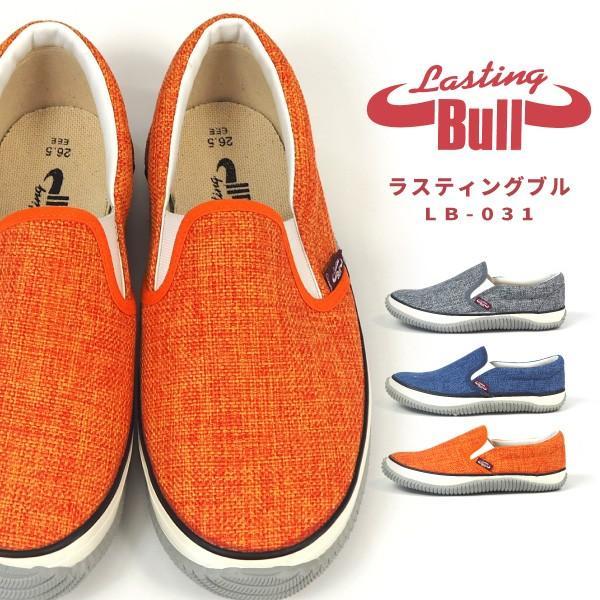 福山ゴム スリッポンスニーカー 作業靴 ラスティングブル LB-031 メンズ shoesbase2nd