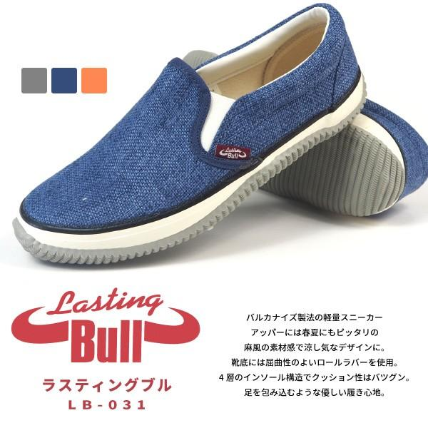 福山ゴム スリッポンスニーカー 作業靴 ラスティングブル LB-031 メンズ shoesbase2nd 02