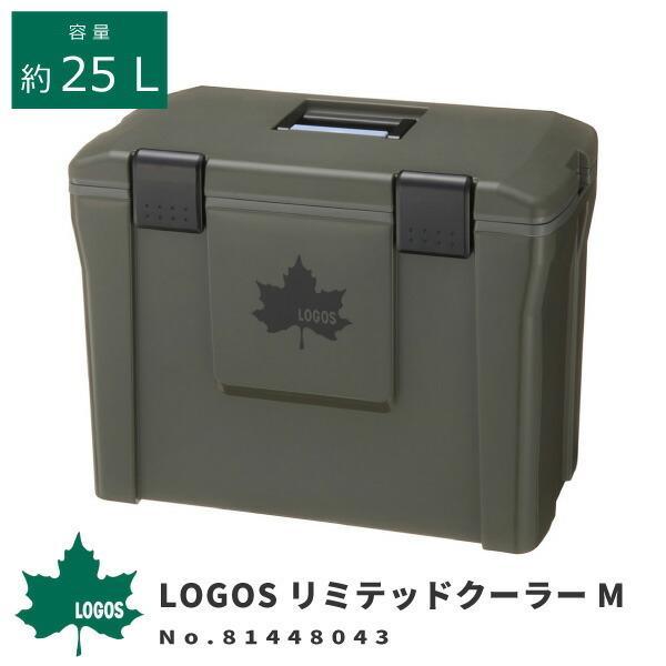 ロゴス LOGOS クーラーBOX クーラーボックス LOGOS リミテッドクーラーM No.81448043 アウトドア用品 水抜き栓付き レジャー 防災 約25L 保冷|shoesbase2nd
