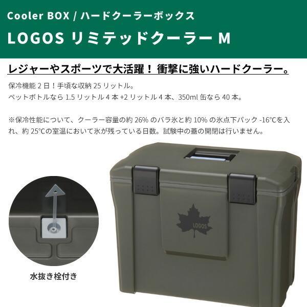 ロゴス LOGOS クーラーBOX クーラーボックス LOGOS リミテッドクーラーM No.81448043 アウトドア用品 水抜き栓付き レジャー 防災 約25L 保冷|shoesbase2nd|02