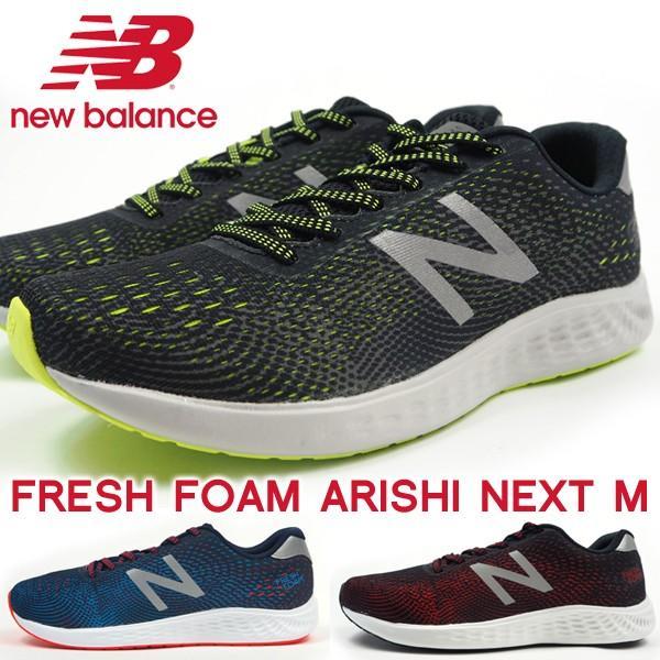 new balance ニューバランス ランニングシューズ MARNX LF1 LH1 LL1 FRESH FOAM ARISHI NEXT M  メンズ shoesbase2nd