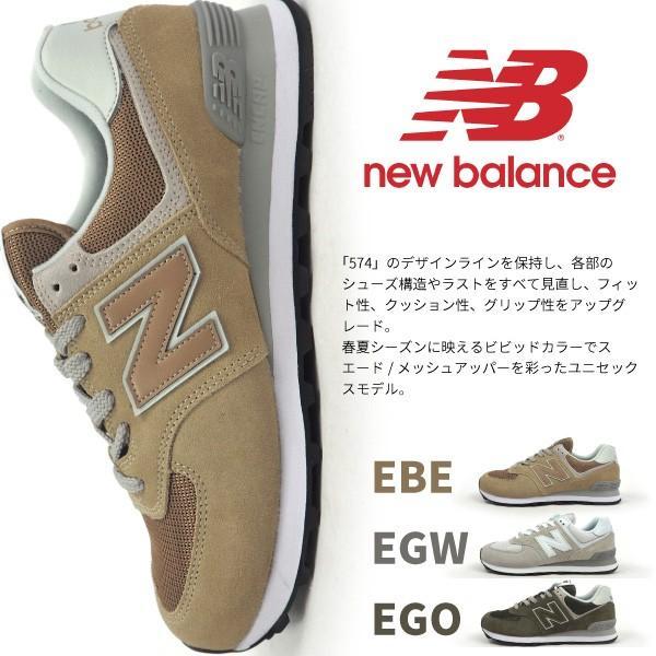 ニューバランス スニーカー ML574 EBE EGO EGW  メンズ レディース|shoesbase2nd|03