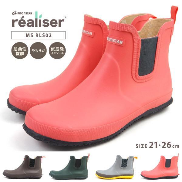 ムーンスター レアリゼ realiser レインブーツ MS RLS02 レディース 軽作業 ガーデニング 園芸 作業靴 農業 長靴 ショートブーツ shoesbase2nd