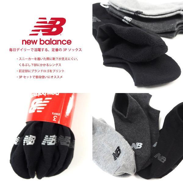 ニューバランス newbalance 靴下 スニーカーレングス 3Pソックス JASL7791 シューズ関連アイテム shoesbase2nd 02
