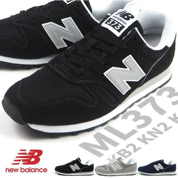 ニューバランス new balance スニーカー ML373 KB2/KN2/KG2 メンズ ランニングスタイル メッシュ ウォーキング|shoesbase2nd