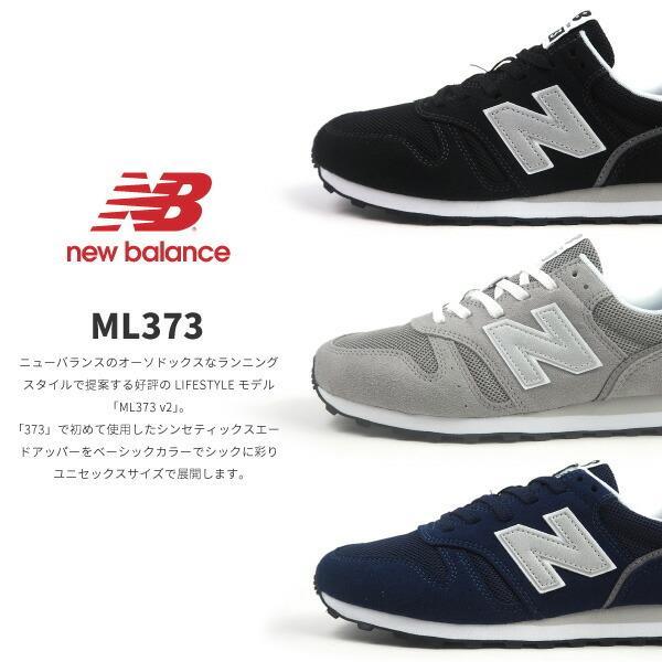 ニューバランス new balance スニーカー ML373 KB2/KN2/KG2 メンズ ランニングスタイル メッシュ ウォーキング|shoesbase2nd|02