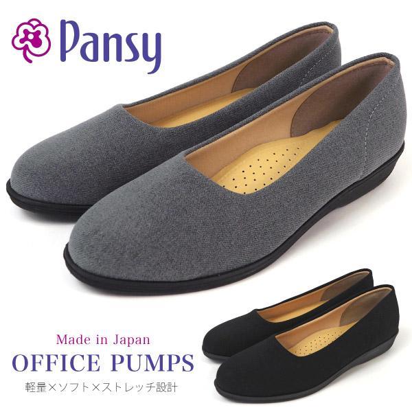 パンジー Pansy パンプス 4055 レディース|shoesbase2nd
