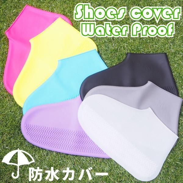 防水 シューズカバー メンズ レディース  SHOES COVER Water Proof 91009 91010 shoesbase2nd