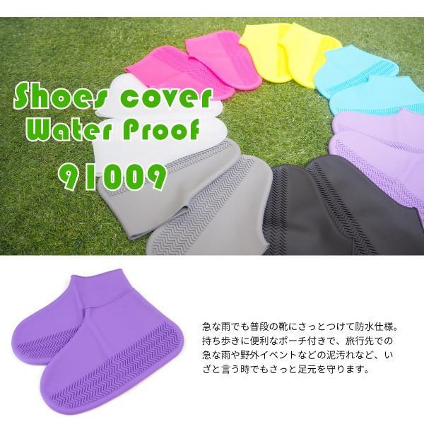 防水 シューズカバー メンズ レディース  SHOES COVER Water Proof 91009 91010 shoesbase2nd 02