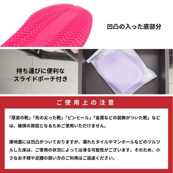 防水 シューズカバー メンズ レディース  SHOES COVER Water Proof 91009 91010 shoesbase2nd 04