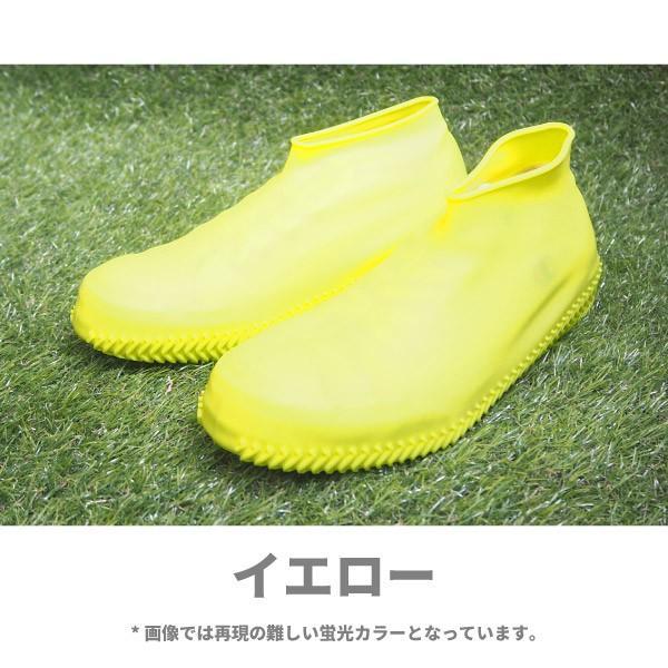 防水 シューズカバー メンズ レディース  SHOES COVER Water Proof 91009 91010 shoesbase2nd 10