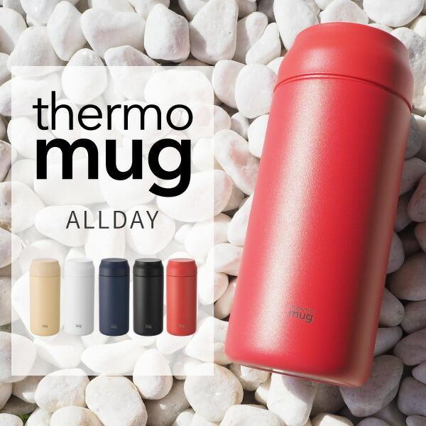 サーモマグ thermo mug マグボトル 水筒 ALLDAY オールデイ AL21-36 アウトドア用品 ステンレス水筒 マグタイプ 直飲み 保温 保冷 レジャー オフィス shoesbase2nd