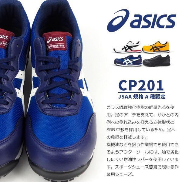 アシックス asics 安全作業靴  プロテクティブスニーカー ウィンジョブ CP201 FCP201 メンズ レディース shoesbase2nd 02