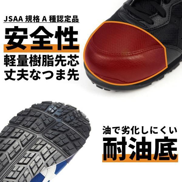 アシックス asics 安全作業靴  プロテクティブスニーカー ウィンジョブ CP201 FCP201 メンズ レディース shoesbase2nd 03