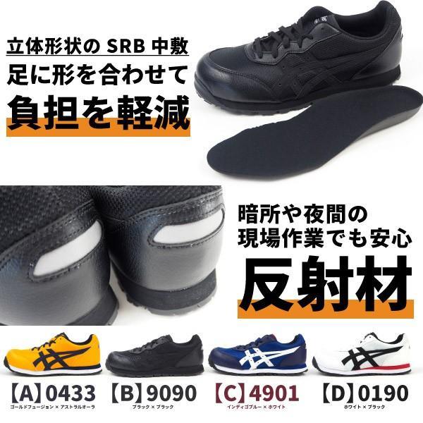 アシックス asics 安全作業靴  プロテクティブスニーカー ウィンジョブ CP201 FCP201 メンズ レディース shoesbase2nd 04