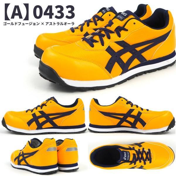 アシックス asics 安全作業靴  プロテクティブスニーカー ウィンジョブ CP201 FCP201 メンズ レディース shoesbase2nd 05