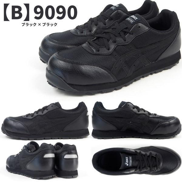 アシックス asics 安全作業靴  プロテクティブスニーカー ウィンジョブ CP201 FCP201 メンズ レディース shoesbase2nd 06